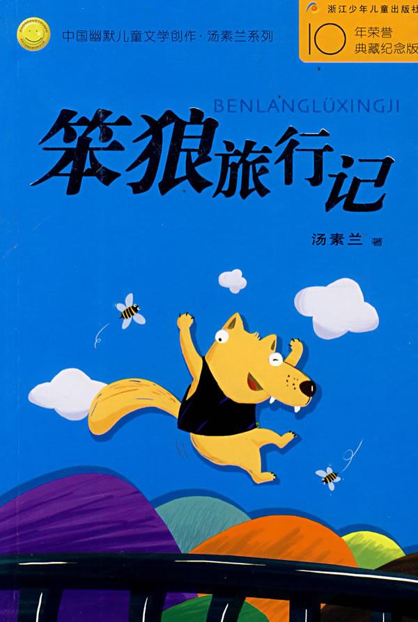 我最喜欢的一本书 五 7 班聂嘉晖